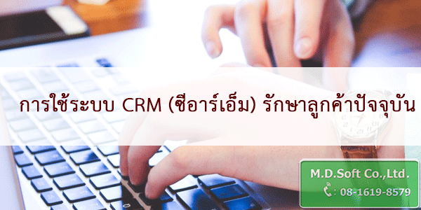 CRM-Current-Customers.png