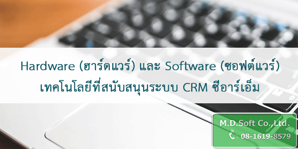 hardware-and-software-crm (1).png