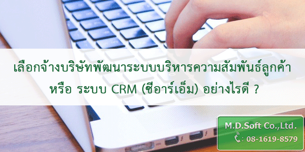 Select-Employment-Development-Company-CRM.png